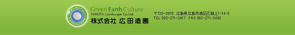 広島市の法人・官公庁等の工事はお任せください!みどりで地球を包み文化を創造します。