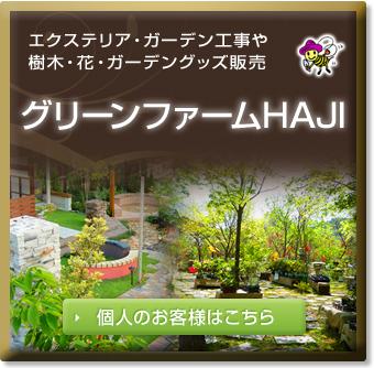 エクステリア・ガーデン施工や樹木・花・ガーデングッズ販売 個人のお客様はこちら