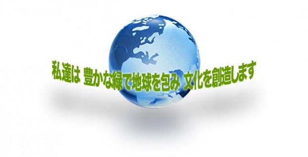 私達は豊かな緑で地球を包み文化を創造します