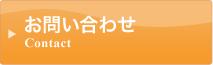 広島市で豊かな環境づくりをお考えの方、メールでのお問い合わせはこちらからどうぞ