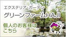 エクステリア・ガーデン グリーンファームHAJI 個人のお客様用サイトです