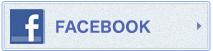 広田facebookもチェック 様々な情報を発信中です!