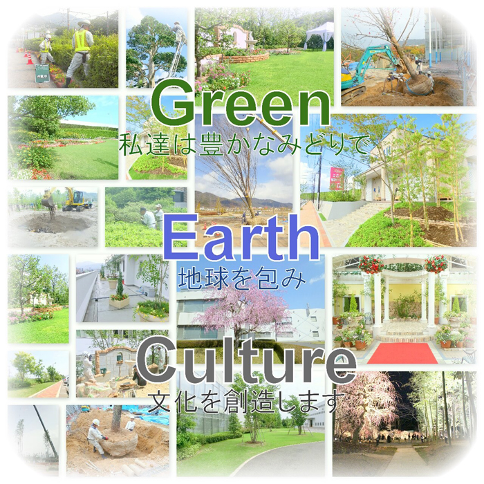 私たちは豊かな緑で地球を包み文化を創造します