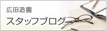 広田造園のスタッフブログのご紹介