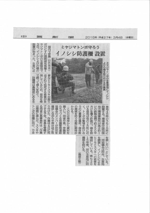 ミヤジマトンボ新聞記事