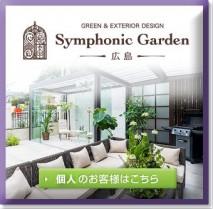 グリーン&エクステリア Symphonic Garden 個人のお客様用サイトです